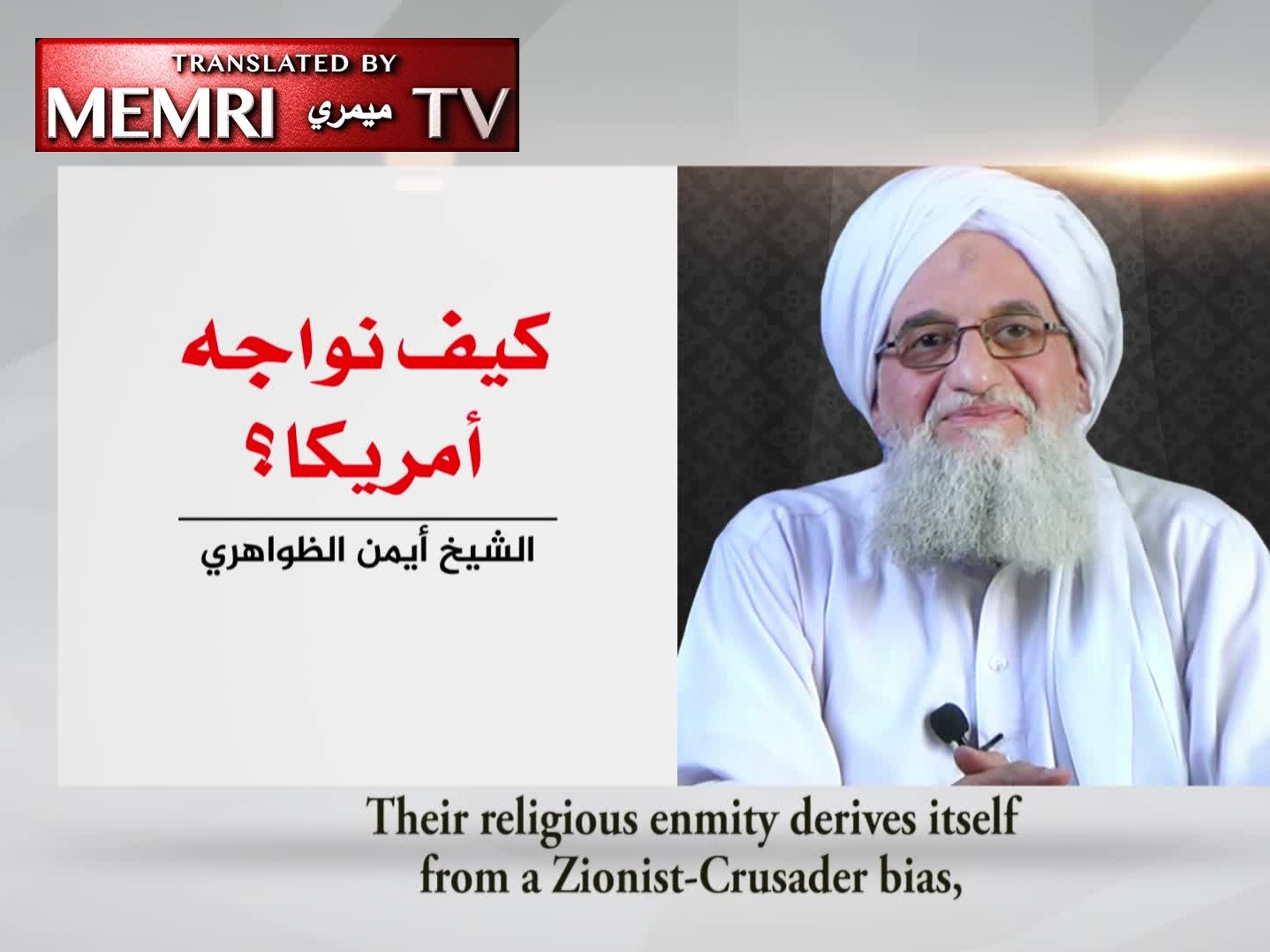 On 17th Anniversary of 9/11, Al-Qaeda Leader Ayman Al-‎Zawahiri Calls upon Muslims to Unite in Battle against ‎U.S. to