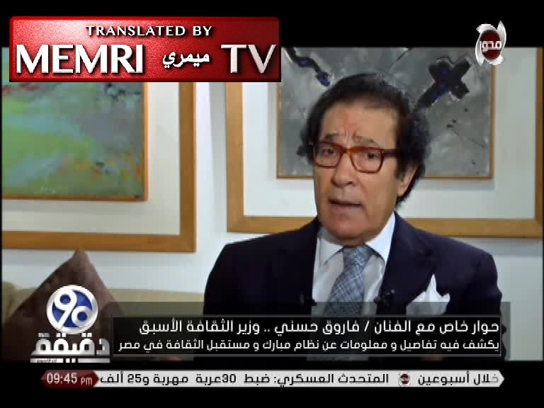 Former Egyptian Culture Minister Farouk Hosny: Everything Illogical Should Be Removed from Our Religious Discourse