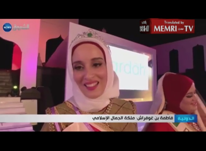 Winner of Islamic Beauty Pageant: May Allah Liberate Palestine