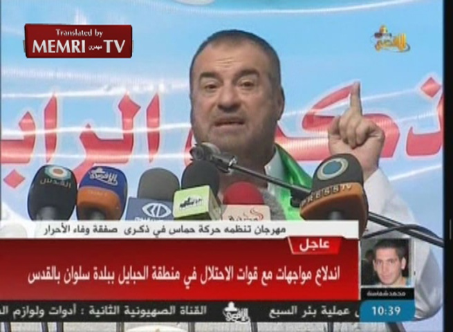 "Former Hamas Interior Minister Fathi Hammad: ""Plunge The Knives In The Chests And Bellies Of The Enemies"""