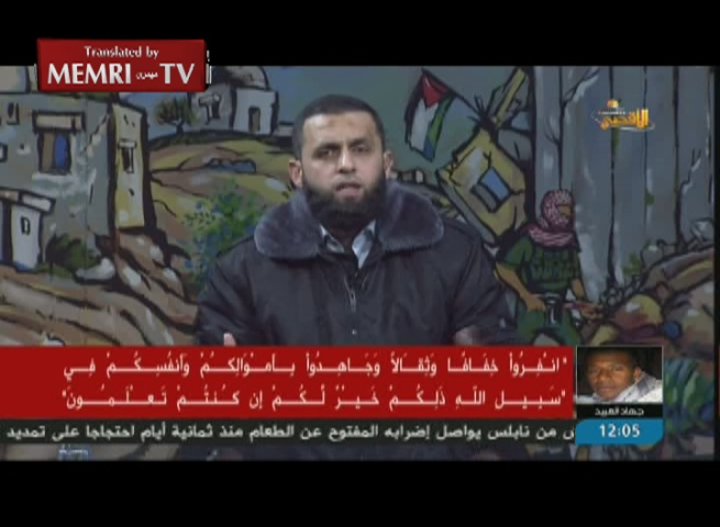 Hamas Cleric and TV Host Abu Funun: Israeli Blood is not on a Par with Palestinian Blood