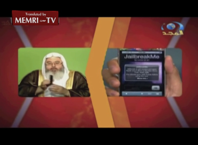 Archival - Saudi Cleric Muhammad Al-Munajid: Jailbreaking Your iPhone Is Not Forbidden by Islamic Law