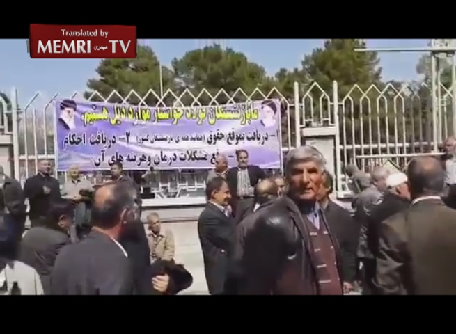 Iranian Workers Demonstrate against Iranian Spending on the War in Syria