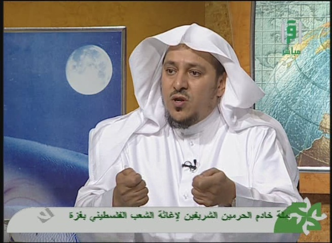 Saudi Cleric Sa'd Al-Bureik Criticizes Iran for Not Helping the Palestinians during War