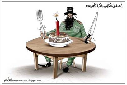 "Cartoon In UAE Paper On ""The [Zionist] Entity Celebrates The Anniversary Of Its Founding"""