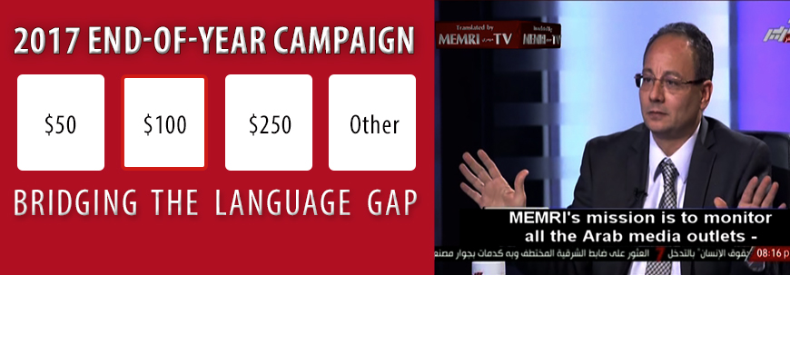 Final Hours To Support MEMRI In 2017