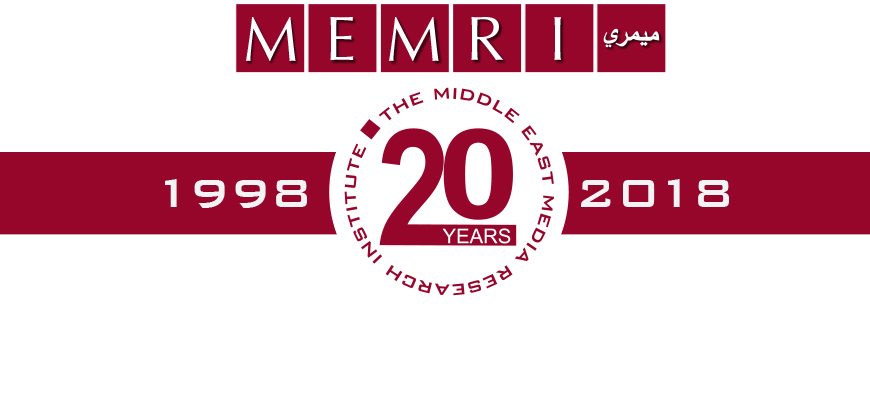 Today MEMRI Marks Its 20th Anniversary – Please Help Sustain Our Efforts