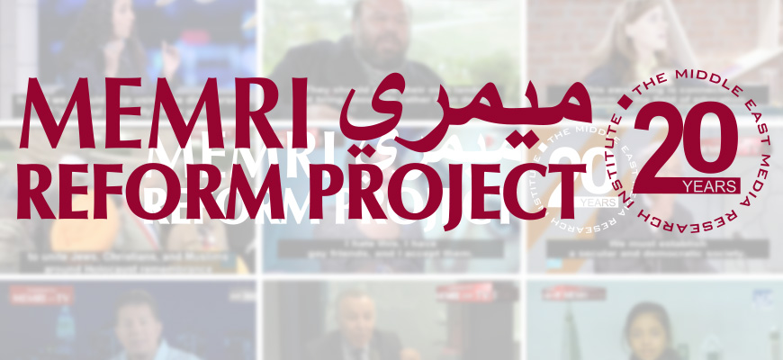 Marking Its 20th Anniversary, MEMRI Launches Its Reform Project's New Website – Highlighting Reformist Voices In The Arab And Muslim World