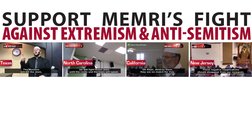 Final Hours To Support MEMRI In 2018