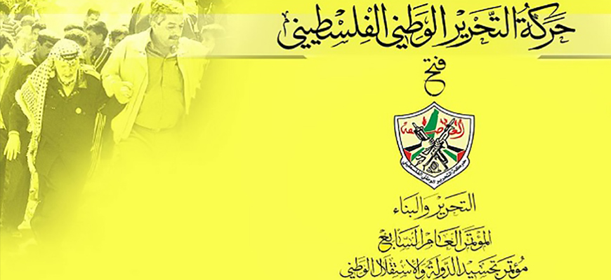Fatah's Seventh General Conference Will Convene Under The Shadow Of The 'Abbas-Dahlan Struggle