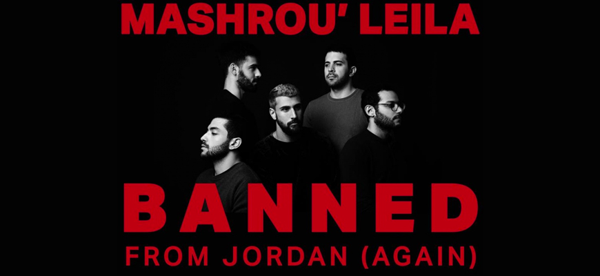 Public Debate In Jordan On Freedoms And Values Following Ban On Rock Band With Gay Singer