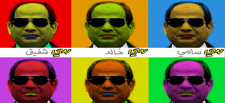 Presidential Elections In Egypt – Part I: The Al-Sisi Regime's Brutal Crackdown On Potential Presidential Candidates