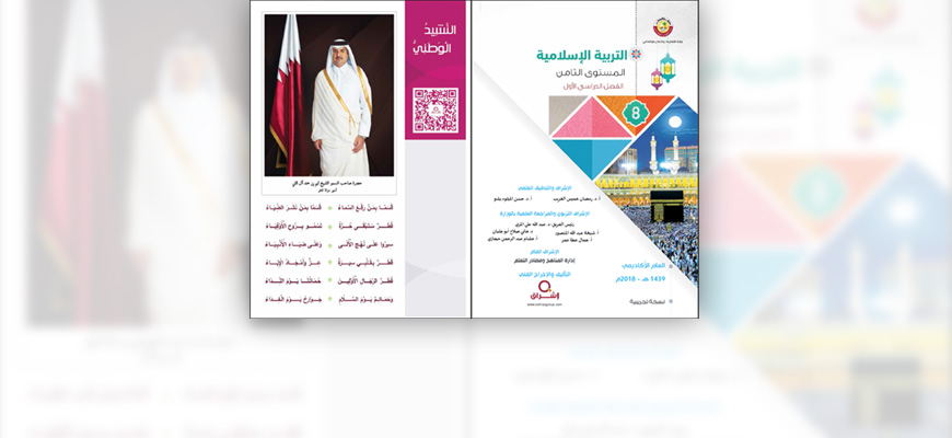 Review Of Qatari Islamic Education School Textbooks For The First Half Of The 2018-2019 School Year