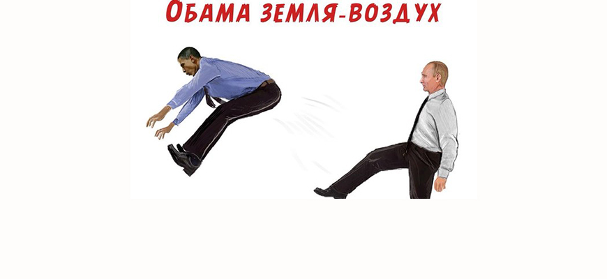 From Russia With Love: Goodbye Obama! – Part I