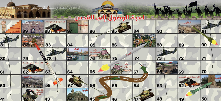In Gazan Version Of 'Snakes And Ladders' Board Game, Players Proceed Towards Jerusalem Using Tunnels, Rockets