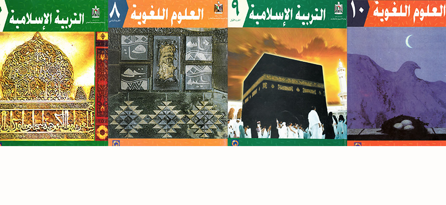 Jihad And Martyrdom In Palestinian Authority Schoolbooks