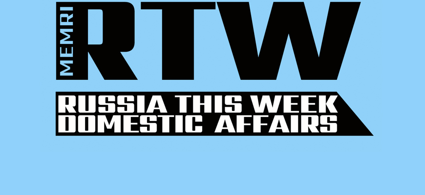 Russia This Week – July 19, 2017
