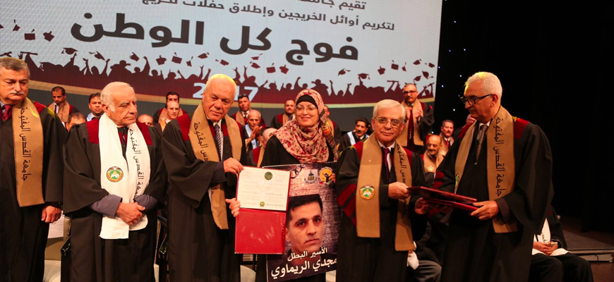 University Diploma Conferment Ceremony Sponsored By Palestinian President 'Abbas, Attended By Palestinian Authority Officials  Also Honors One Of Israeli Minister Rehavam Ze'evi's Assassins