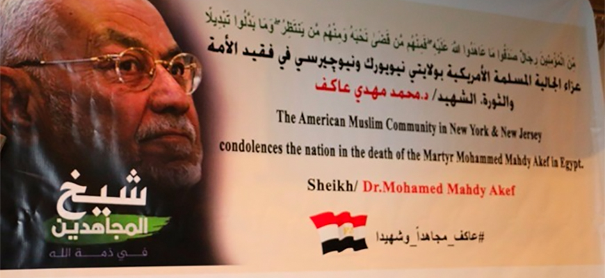 New York/New Jersey Memorial Service For Former Muslim Brotherhood Supreme Guide Mahdi 'Akef: We Are Under Zionist-Crusader-Zoroastrian Attack In U.S., Europe