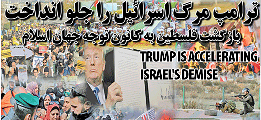 Reactions In Iran To Trump's Recognition Of Jerusalem As Israel's Capital: Incitement To Violence, Calls To Revive Intifada And Destroy Israel