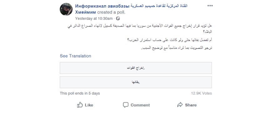 Facebook Page Of Khmeimim Russian Airbase Polls Followers On Withdrawing Foreign Forces From Syria