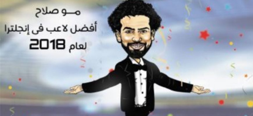 Egyptian Writers: Egyptian Soccer Star Mohamed Salah Would Never Have Succeeded In Egypt – Because Of Egypt's Culture Of Corruption, Backwardness, And Laziness