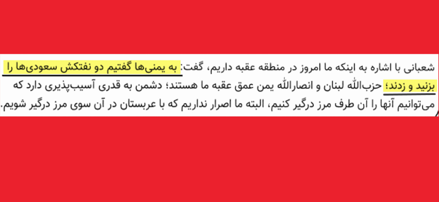 Statements By Top IRGC Official Gen. Sha'bani Published By Fars News Agency: 'We Told The Yemenis To Attack The Two Saudi Tankers, And They Attacked'