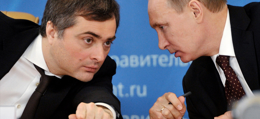 Putinism 001: 'Kremlin Ideologist' Surkov Explains How Russia Plays With The Westerners' Brains, And Offers An Alternative And More Honest Model