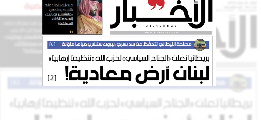 Lebanese Daily 'Al-Akhbar' Responds To UK's Designation Of All Of Hizbullah – i.e. Its Political Wing Too – As Terrorist: Lebanon Is Hostile Territory For British Representatives, They Are Not Wanted Here
