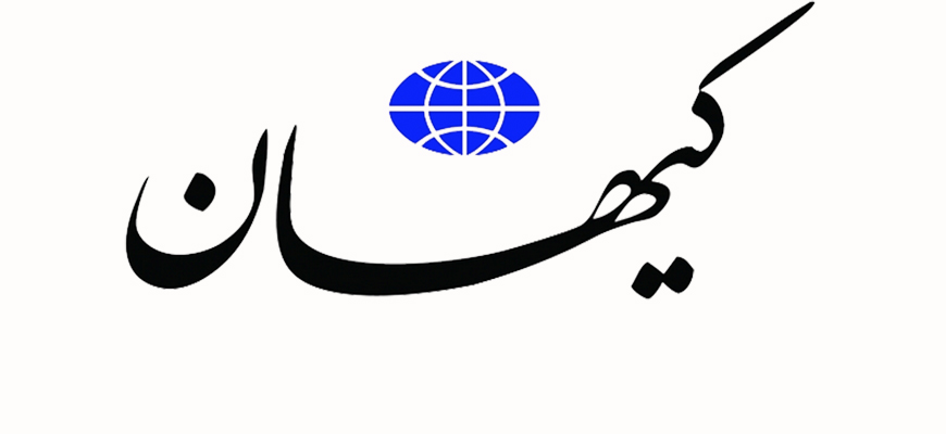 Iranian Regime Mouthpiece 'Kayhan' Announces A War To Bring Down Saudi Regime And Reduce Saudi Oil Exports To Zero; States: America Has No Desire, Or No Capability, To Support Saudi Arabia And The UAE