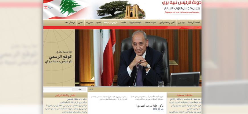 Lebanese Parliament Speaker Nabih Berri: Jews Are Money-Hungry Even In Their Mother's Womb