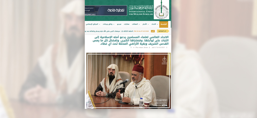 International Union Of Muslim Scholars, Supported By Qatar, Calls To Boycott Bahrain Conference On Deal Of The Century, Support Palestinians' Jihad