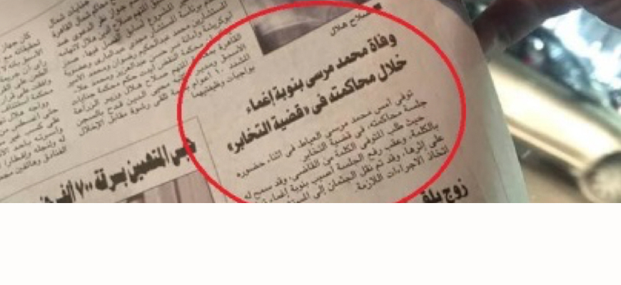 Egyptian Journalist Protests Against Scant Local Coverage Of Morsi's Death: This Is 'Punishing The Egyptian Reader' Who Has A 'Right To Service' From The Country's Press