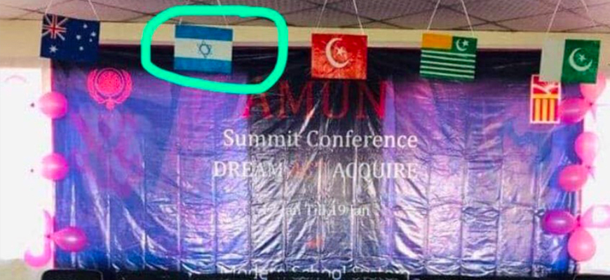 Higher Secondary School In Pakistan's Abbottabad City Under Fire For Allowing Israeli Flag At A United Nations Model Conference