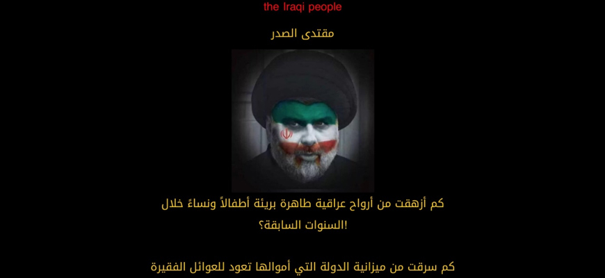 Shi'ite Cleric Muqtada Al-Sadr Lashes Out At President Trump; Spokesperson Tones Down Earlier Statement On Harsher Actions Against U.S.