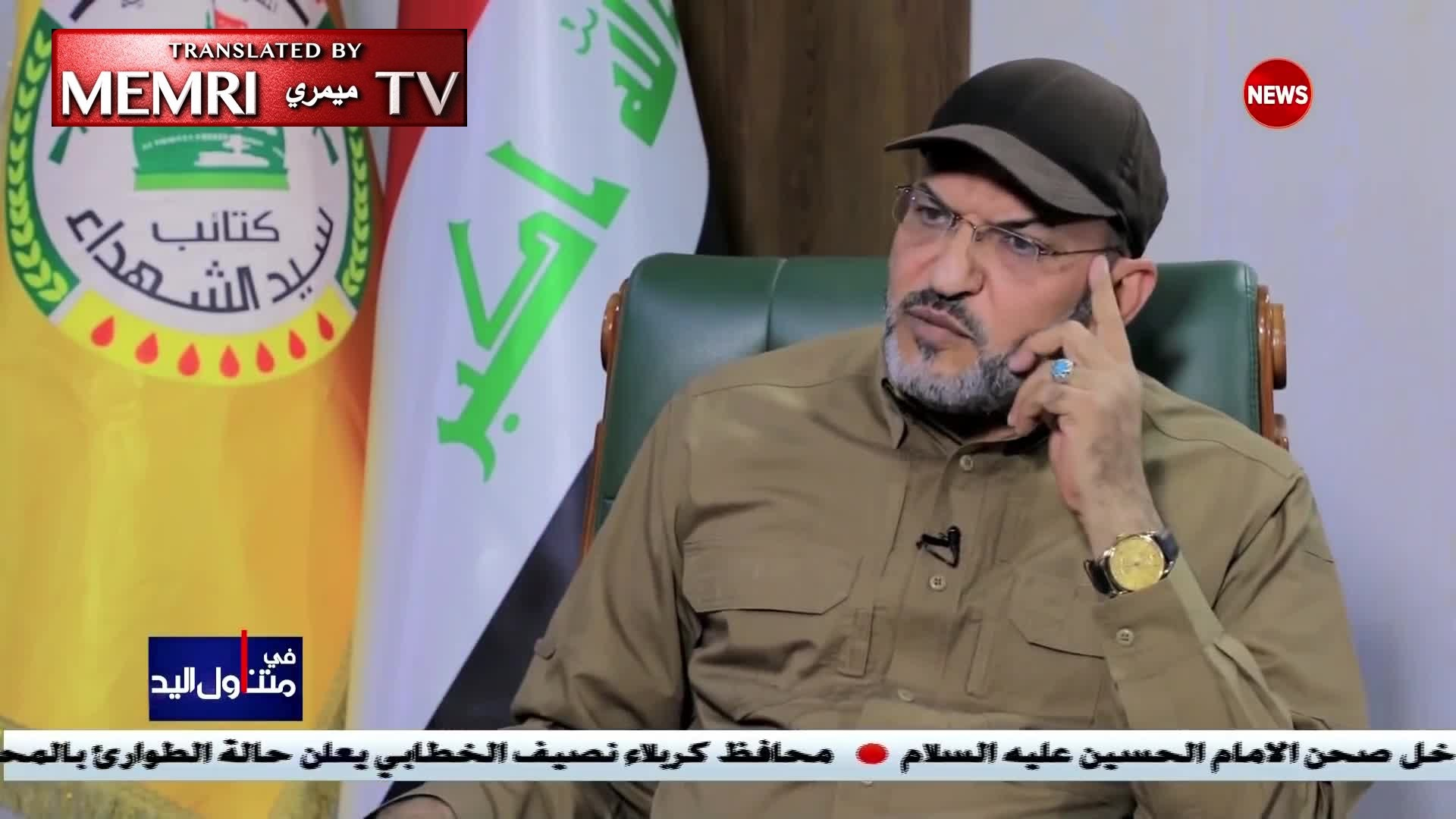Iraqi Shiite Militia Leader Abu Alaa Al-Walai: U.S. Forces in Iraq Will Be Taken Hostage in Event of U.S.-Iran War; We Are Deployed Near All U.S. Bases