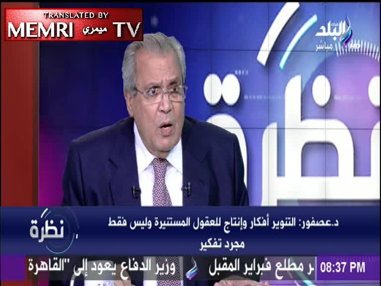 Former Egyptian Minister of Culture Gaber Asfour Calls to Forbid Pregnancies for People with More than Three Children