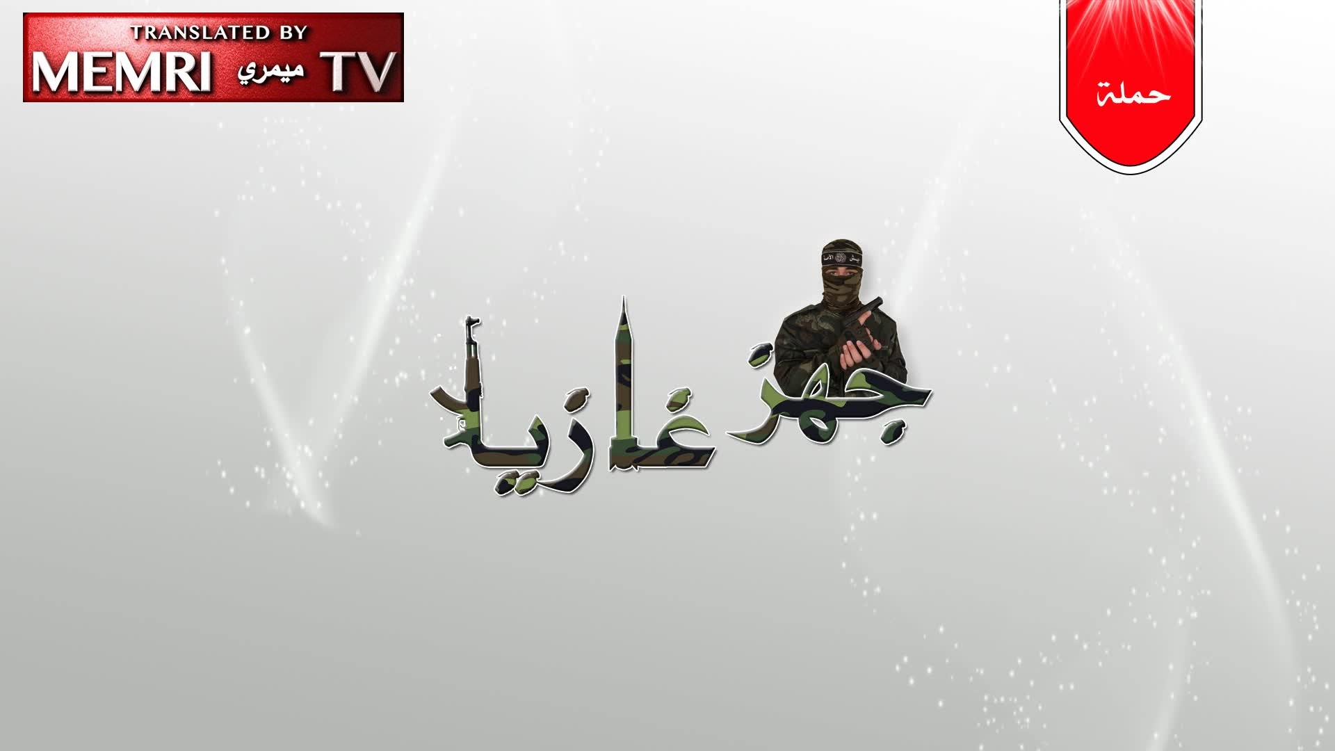 Gaza-Based Jihadi Group Posts 'Equip A Fighter' ‎Fundraising Video, Solicits Funds Using Bitcoin, Urges ‎Muslims To Donate To Fight 'Usurper Jews'‎