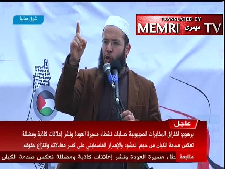 "Gaza Friday Sermon: Our Blessed Land Is Being Trampled by the Accursed Descendants of Apes and Pigs - Scenes from Gaza ""Return March"""