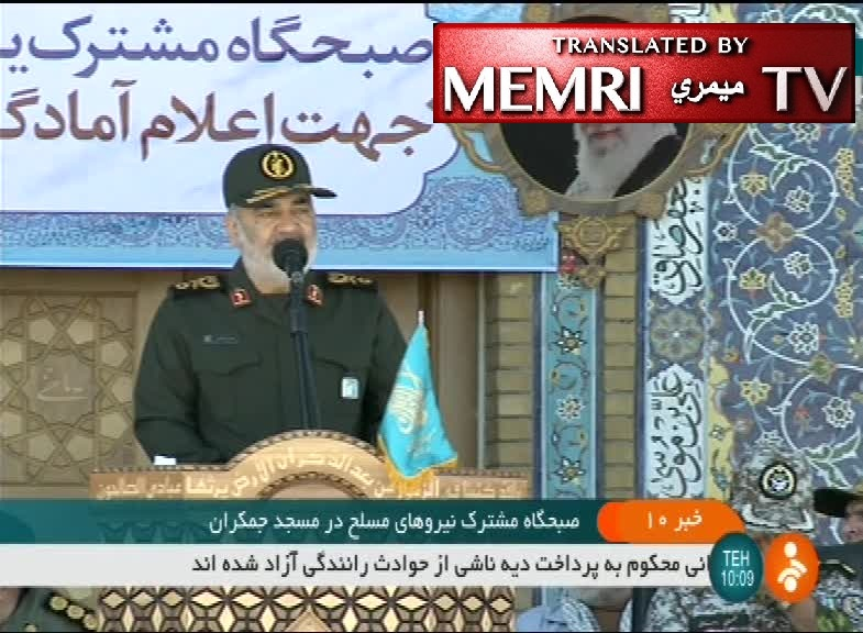 IRGC Deputy Commander Salami: Our Destiny Has Become Linked to Iraq, Syria, Yemen, Pakistan, Afghanistan, Bahrain, And All Over Islamic World