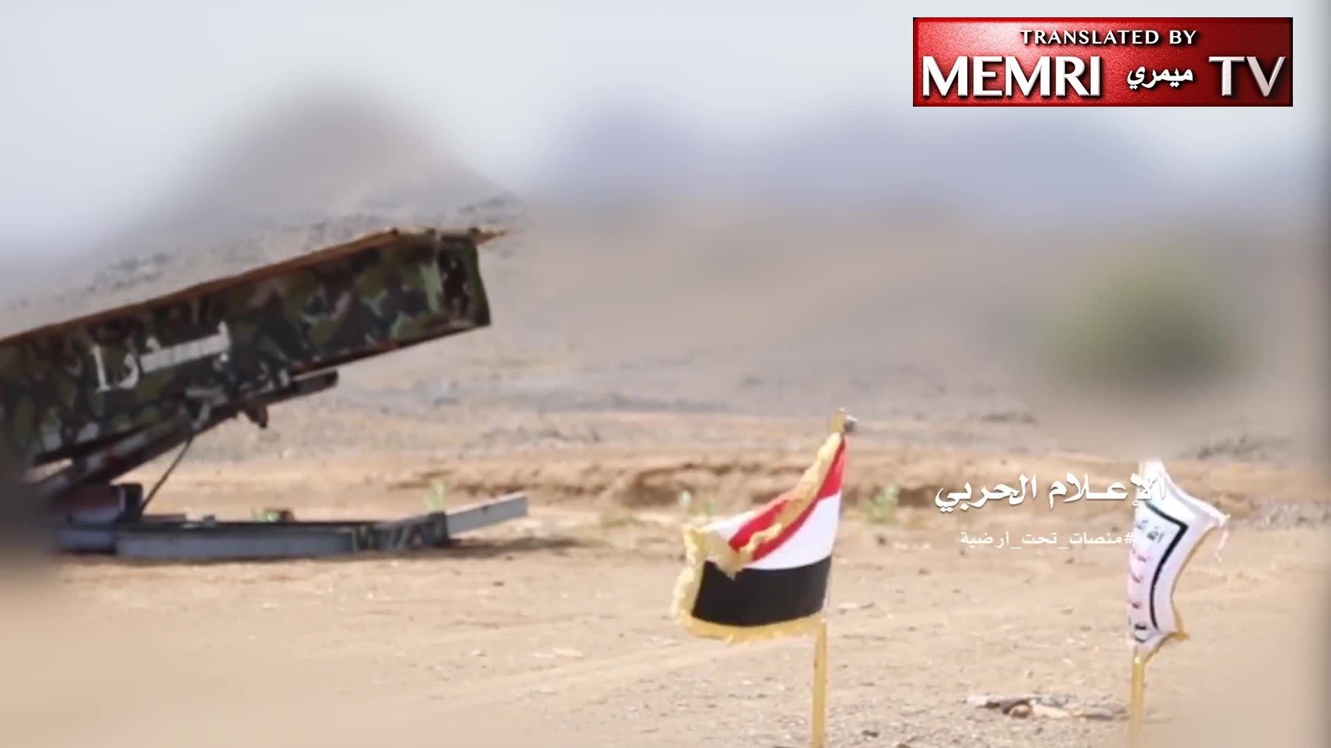 Footage of Houthi Underground Missile Launching Pads