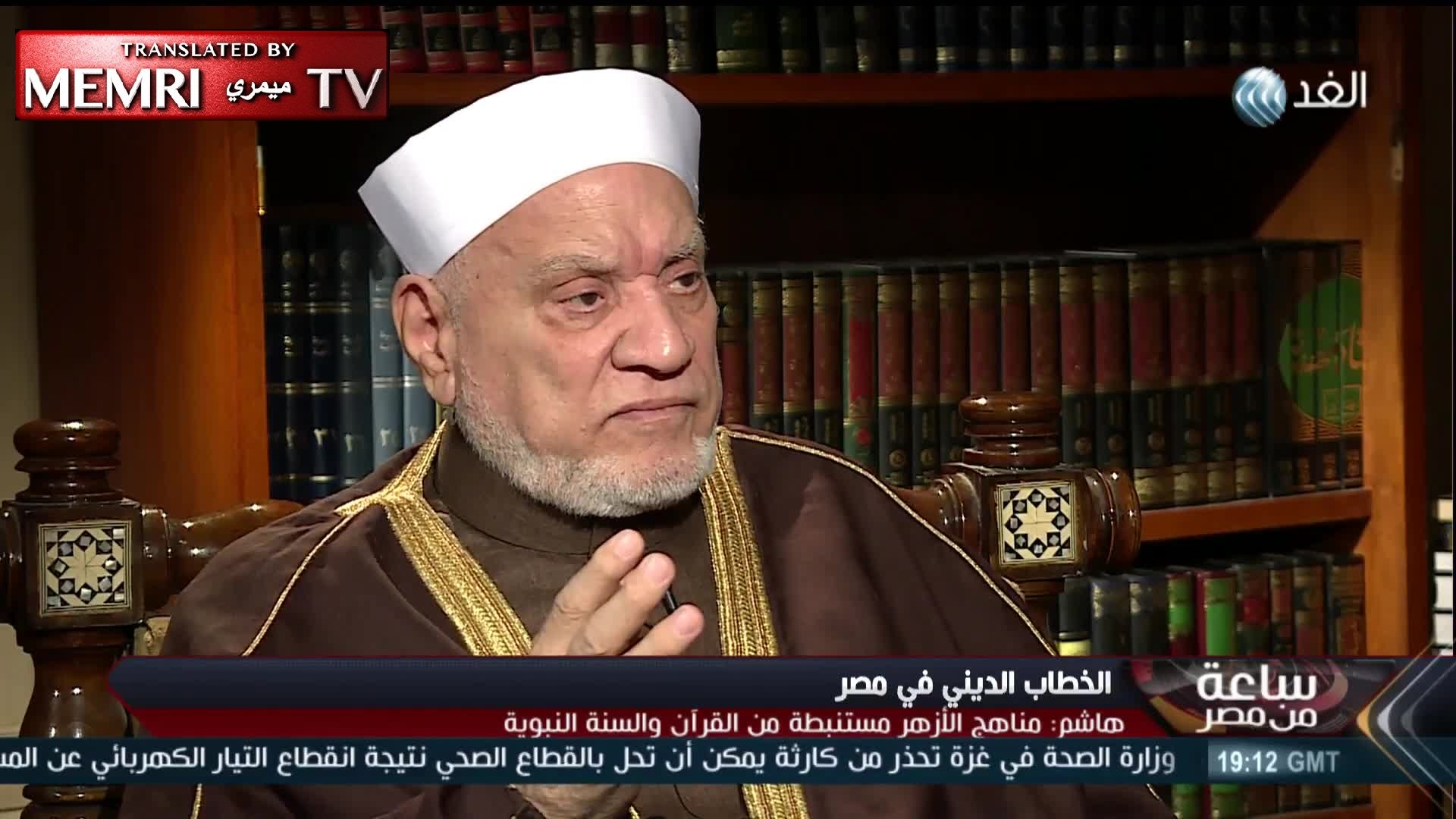 Former President of Al-Azhar University Ahmad Omar Hashem: Al-Azhar Not Responsible for Emergence of Terrorism