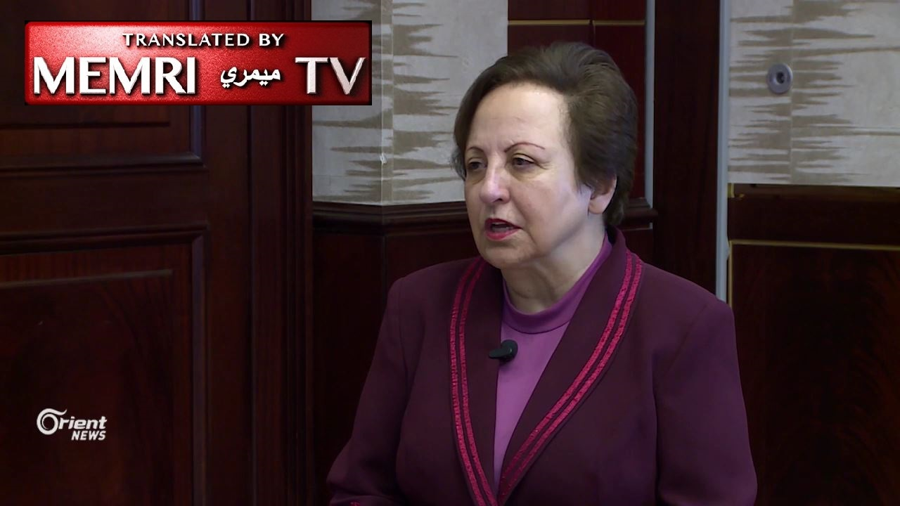 Nobel Peace Prize Laureate Shirin Ebadi Apologizes for Iran's Intervention in Syria, Adds: Regime Violates the Rights of Arabs and Sunnis in Iran