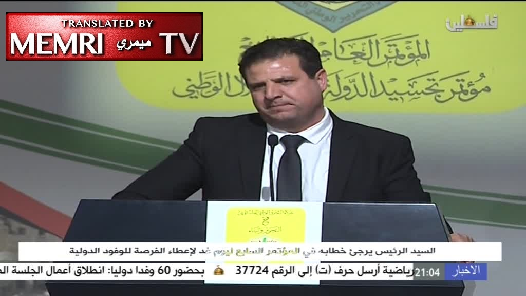 "Israeli Knesset Member Ayman Odeh at Seventh Fatah Conference: Next Conference Will Be Held in Palestinian Capital of East Jerusalem; Crowd Chants: ""Millions of Martyrs Marching to Jerusalem"""
