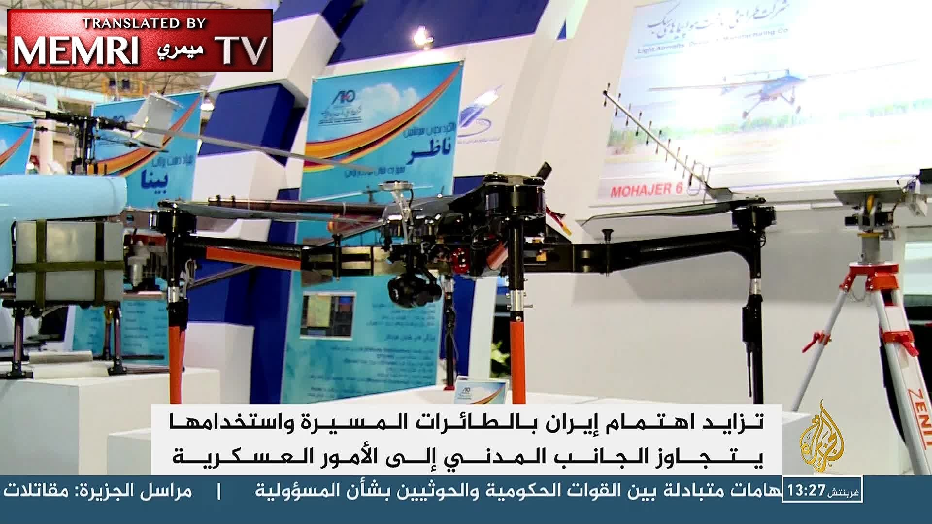 Al-Jazeera Report on Iranian Military UAVs: They Monitor Iranian Airspace and Enemy Navies, Can Strike Targets 1,000 km Away