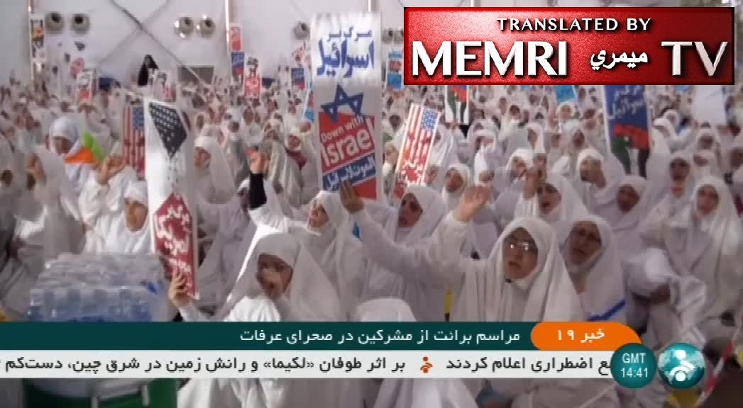 "Iranian Pilgrims in Mecca ""Disavow Polytheists,"" Chant ""Death to America,"" Declare Israel Must Be Erased from the Face of the Earth"