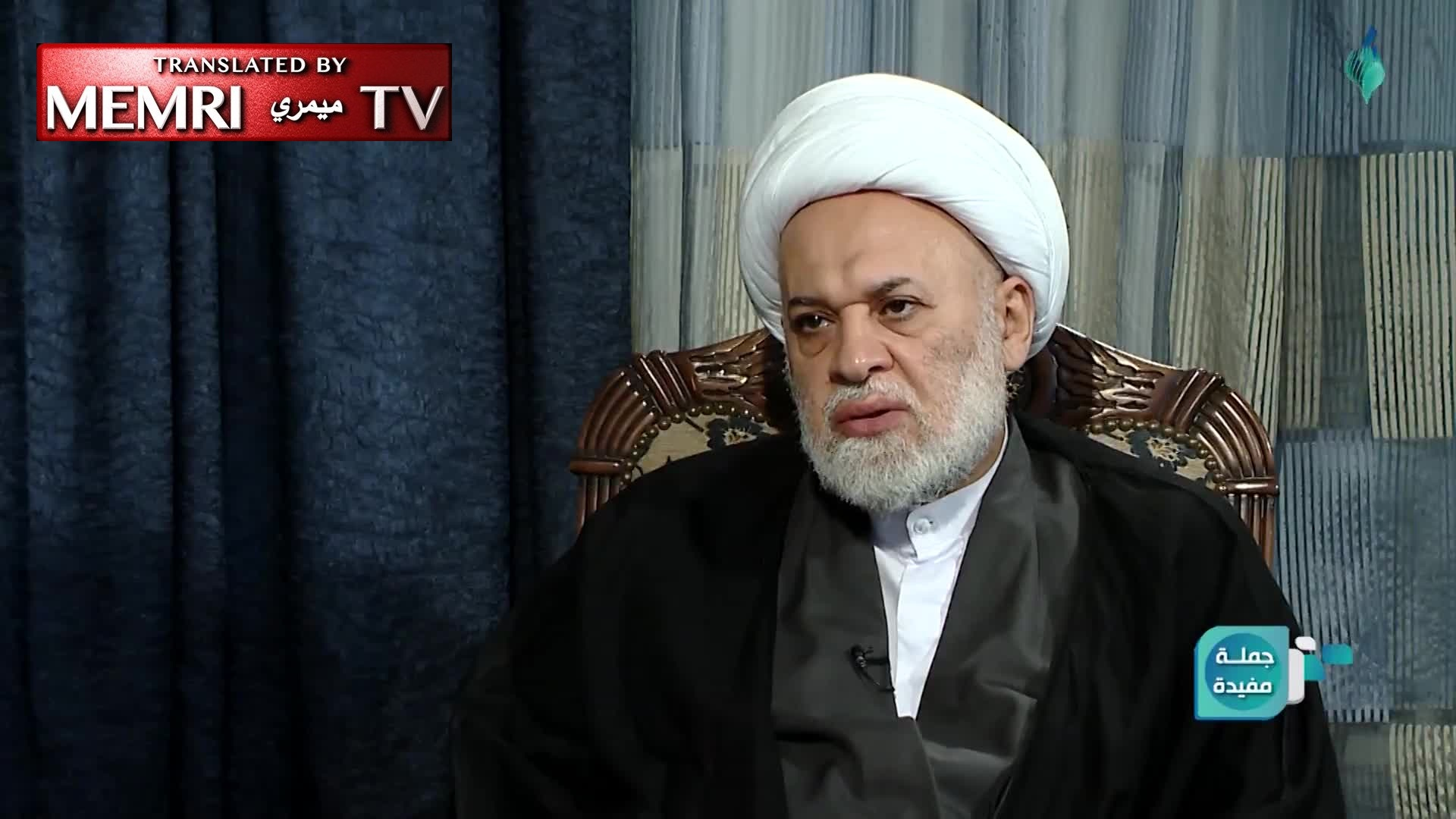 Iraqi Politician Sheikh Jalal Al-Din Al-Saghir: Khamenei Is Our Source of Authority, We Are Committed to the Iraqi Constitution because He Authorized It