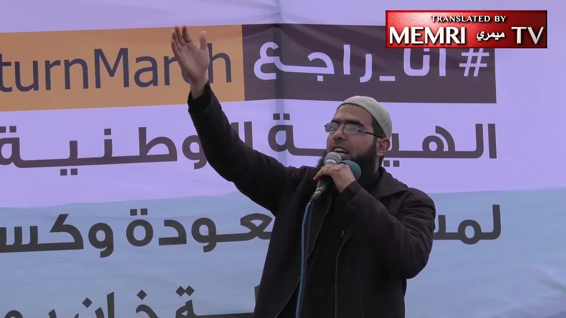 "In Friday Sermon, Imam Chants Antisemitic Slogans, Adds: We Have Come Here to Execute the Decision of Allah and the Resolution of the U.N. - - Scenes from Gaza ""Return March"""