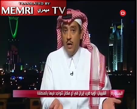 Saudi Strategic Expert Muhammad Al-Qabiban: Israel Has the Right to Defend Itself, Its Borders from Iranian Lackeys; Iran Is Destroying the Region