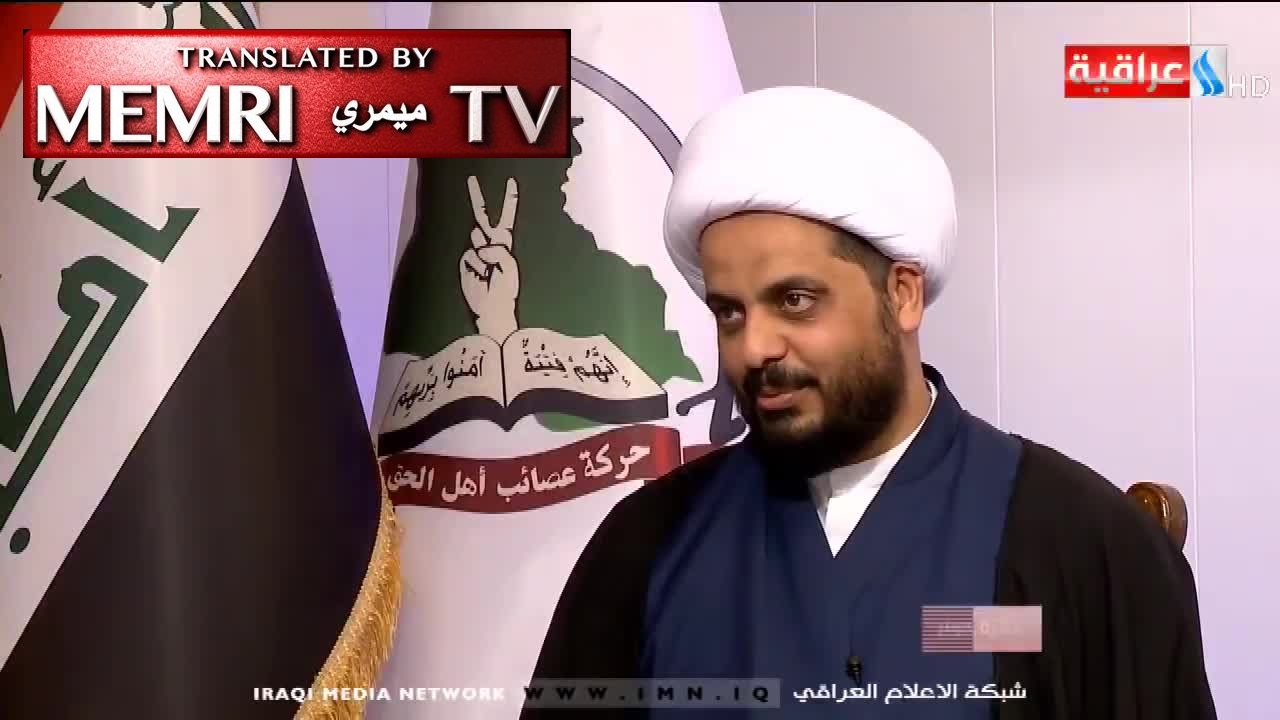 Iraqi Shiite Militia Leader Qais Khazali: The True Enemies of the Imam Mahdi are the Jews, Israelis, and Zionists